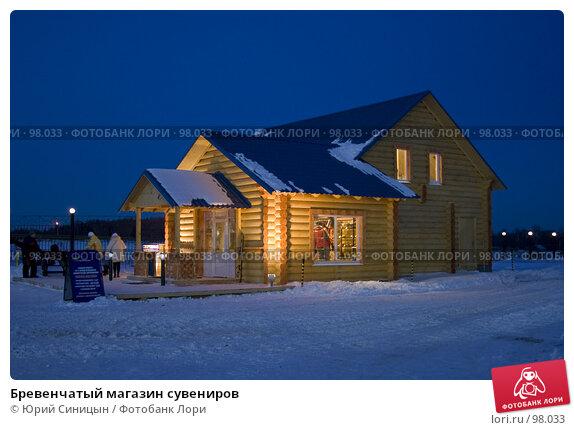 Купить «Бревенчатый магазин сувениров», фото № 98033, снято 12 февраля 2007 г. (c) Юрий Синицын / Фотобанк Лори