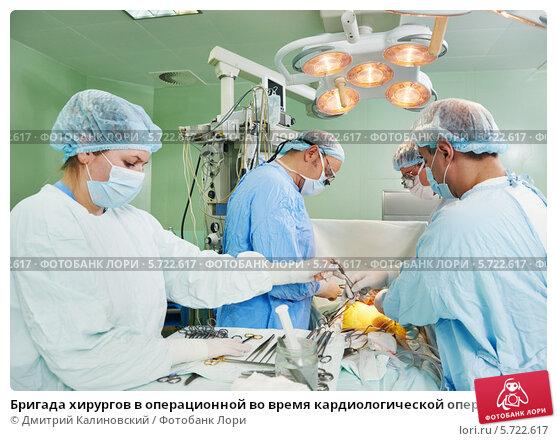 Бригада хирургов в операционной во время кардиологической операции, фото № 5722617, снято 10 февраля 2014 г. (c) Дмитрий Калиновский / Фотобанк Лори