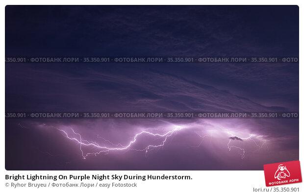 Bright Lightning On Purple Night Sky During Hunderstorm. Стоковое фото, фотограф Ryhor Bruyeu / easy Fotostock / Фотобанк Лори