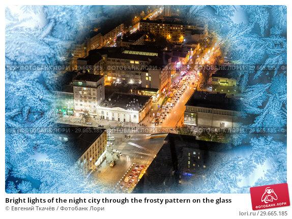 Купить «Bright lights of the night city through the frosty pattern on the glass», фото № 29665185, снято 7 февраля 2016 г. (c) Евгений Ткачёв / Фотобанк Лори