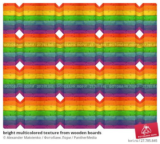 Купить «bright multicolored texture from wooden boards», фото № 27785845, снято 18 октября 2018 г. (c) PantherMedia / Фотобанк Лори