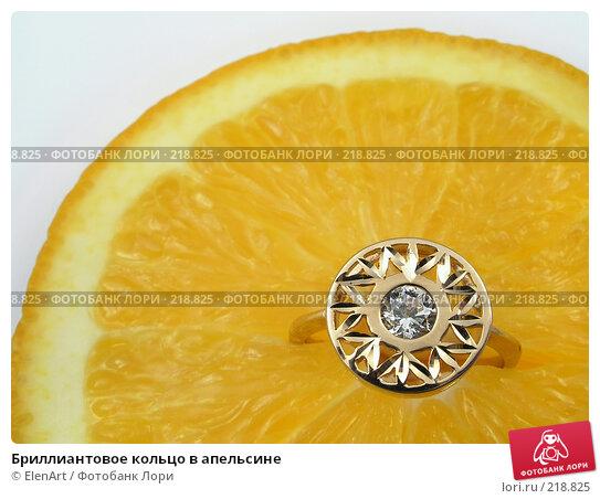 Бриллиантовое кольцо в апельсине, фото № 218825, снято 28 июля 2017 г. (c) ElenArt / Фотобанк Лори
