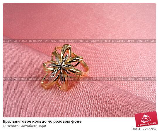 Брильянтовое кольцо но розовом фоне, фото № 218937, снято 27 июня 2017 г. (c) ElenArt / Фотобанк Лори