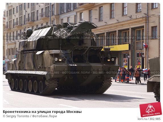 Бронетехника на улицах города Москвы, фото № 302985, снято 9 мая 2008 г. (c) Sergey Toronto / Фотобанк Лори