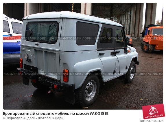 Бронированный спецавтомобиль на шасси УАЗ-31519, эксклюзивное фото № 109373, снято 2 ноября 2007 г. (c) Журавлев Андрей / Фотобанк Лори