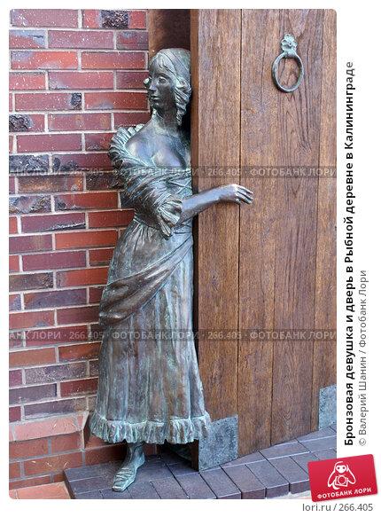 Бронзовая девушка и дверь в Рыбной деревне в Калининграде, фото № 266405, снято 21 июля 2007 г. (c) Валерий Шанин / Фотобанк Лори