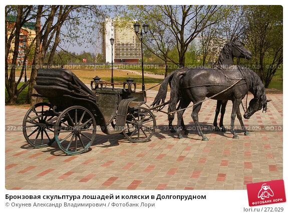 Бронзовая скульптура лошадей и коляски в Долгопрудном, фото № 272029, снято 30 апреля 2008 г. (c) Окунев Александр Владимирович / Фотобанк Лори