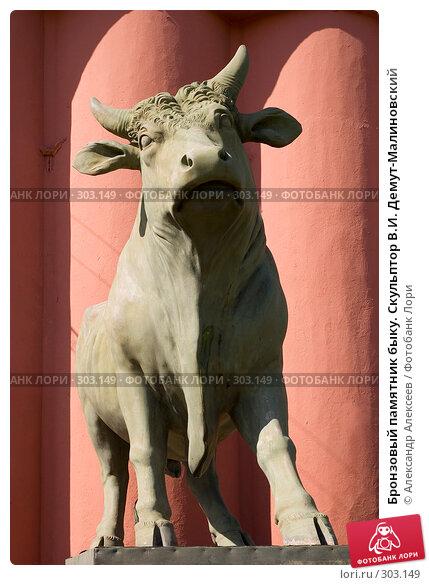 Бронзовый памятник быку. Скульптор В.И. Демут-Малиновский, эксклюзивное фото № 303149, снято 28 мая 2008 г. (c) Александр Алексеев / Фотобанк Лори