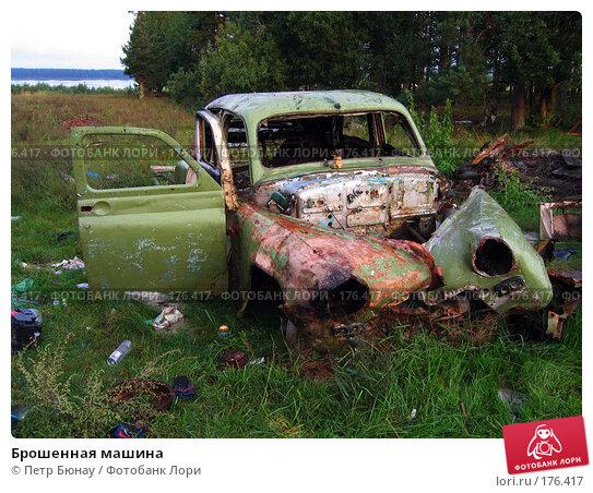 Брошенная машина, фото № 176417, снято 30 августа 2003 г. (c) Петр Бюнау / Фотобанк Лори