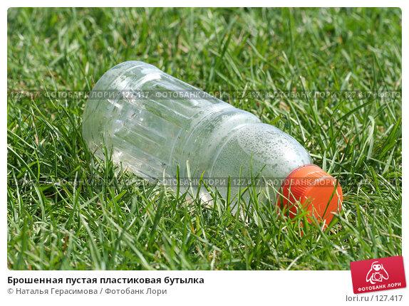 Брошенная пустая пластиковая бутылка, фото № 127417, снято 24 августа 2007 г. (c) Наталья Герасимова / Фотобанк Лори