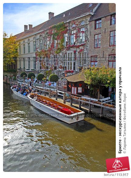 Брюгге - экскурсионные катера у причала, фото № 113917, снято 30 сентября 2007 г. (c) Ларина Татьяна / Фотобанк Лори