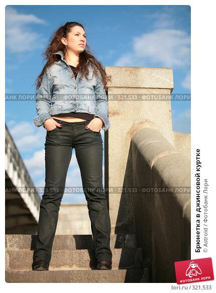Брюнетка в джинсовой куртке, фото № 321533, снято 7 июня 2008 г. (c) Astroid / Фотобанк Лори