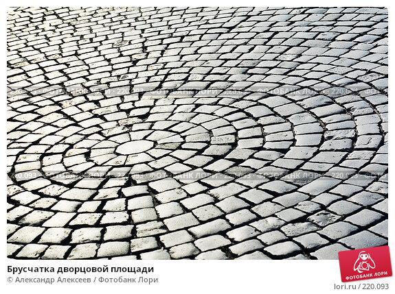 Брусчатка дворцовой площади, эксклюзивное фото № 220093, снято 25 мая 2006 г. (c) Александр Алексеев / Фотобанк Лори