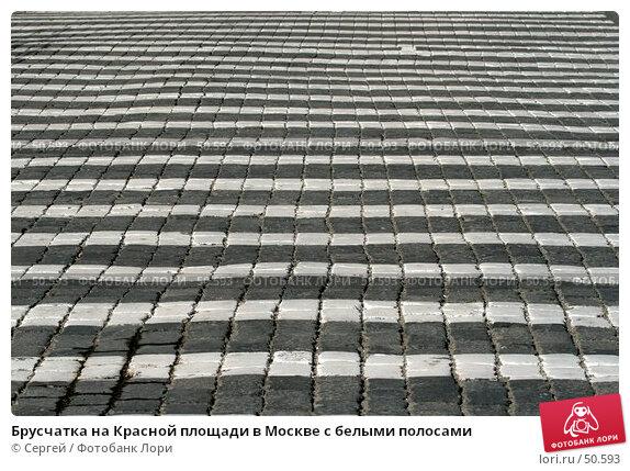 Брусчатка на Красной площади в Москве с белыми полосами, фото № 50593, снято 29 мая 2007 г. (c) Сергей / Фотобанк Лори