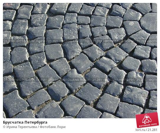 Брусчатка Петербурга, эксклюзивное фото № 21281, снято 29 октября 2004 г. (c) Ирина Терентьева / Фотобанк Лори