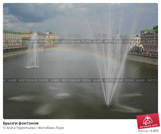 Купить «Брызги фонтанов», фото № 4469, снято 21 мая 2006 г. (c) Агата Терентьева / Фотобанк Лори