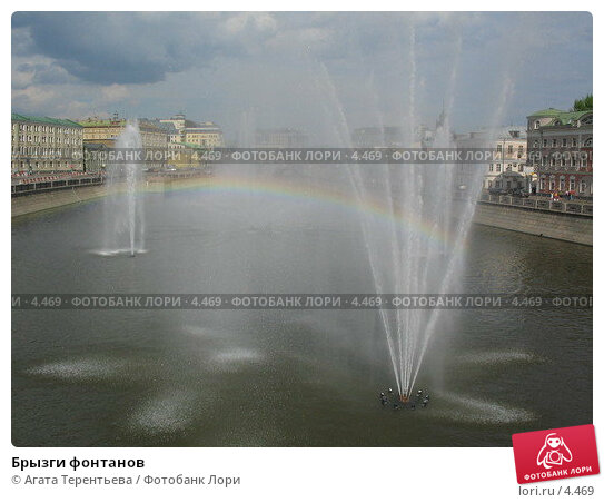 Брызги фонтанов, фото № 4469, снято 21 мая 2006 г. (c) Агата Терентьева / Фотобанк Лори