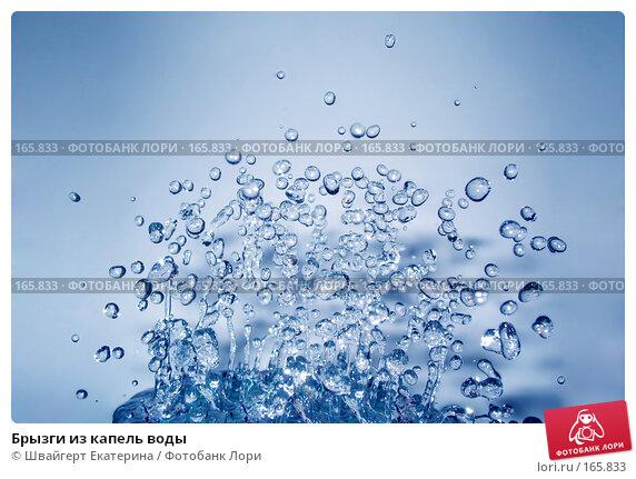 Купить «Брызги из капель воды», фото № 165833, снято 13 января 2007 г. (c) Швайгерт Екатерина / Фотобанк Лори