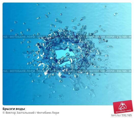 Брызги воды, иллюстрация № 332165 (c) Виктор Застольский / Фотобанк Лори