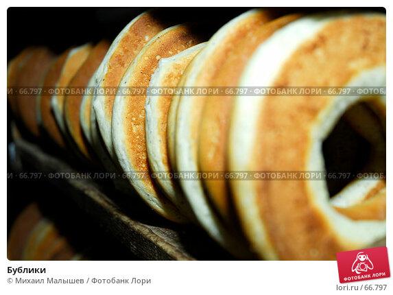Бублики, фото № 66797, снято 25 июля 2007 г. (c) Михаил Малышев / Фотобанк Лори
