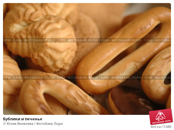 Бублики и печенье, фото № 1045, снято 3 марта 2006 г. (c) Юлия Яковлева / Фотобанк Лори