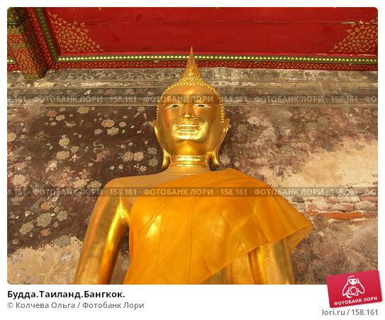 Купить «Будда.Таиланд.Бангкок.», фото № 158161, снято 23 марта 2007 г. (c) Колчева Ольга / Фотобанк Лори