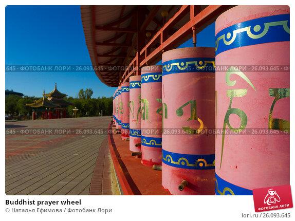 Buddhist prayer wheel. Стоковое фото, фотограф Наталья Ефимова / Фотобанк Лори