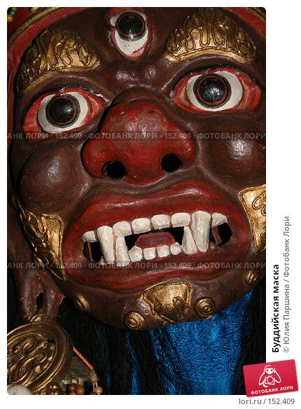 Купить «Буддийская маска», фото № 152409, снято 20 сентября 2007 г. (c) Юлия Паршина / Фотобанк Лори