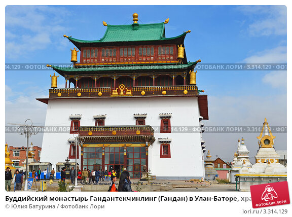 Купить «Буддийский монастырь Гандантекчинлинг (Гандан) в Улан-Баторе, храм Мэгджид-Джанрайсэг (Женрейсега)», фото № 3314129, снято 17 сентября 2011 г. (c) Юлия Батурина / Фотобанк Лори