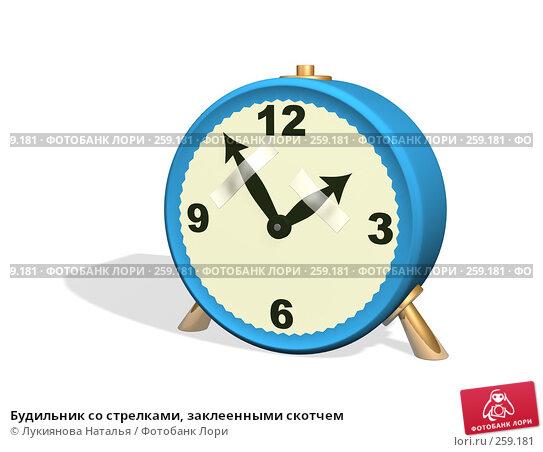Будильник со стрелками, заклеенными скотчем, иллюстрация № 259181 (c) Лукиянова Наталья / Фотобанк Лори