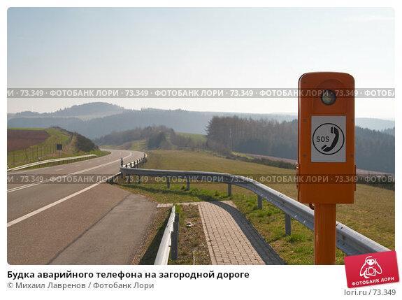 Будка аварийного телефона на загородной дороге, фото № 73349, снято 6 апреля 2007 г. (c) Михаил Лавренов / Фотобанк Лори