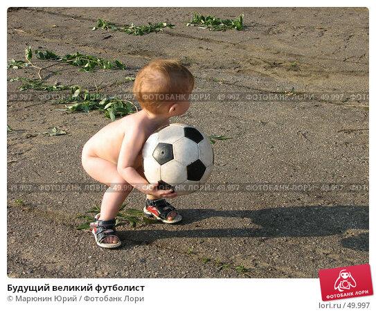 Будущий великий футболист, фото № 49997, снято 24 июня 2006 г. (c) Марюнин Юрий / Фотобанк Лори