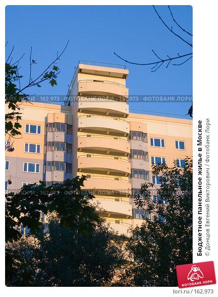 Бюджетное панельное жилье в Москве, фото № 162973, снято 11 октября 2007 г. (c) Донцов Евгений Викторович / Фотобанк Лори