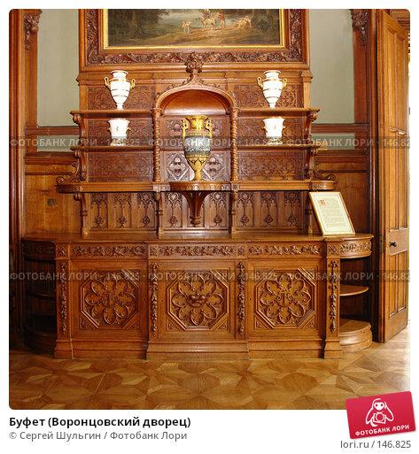 Буфет (Воронцовский дворец), фото № 146825, снято 8 апреля 2007 г. (c) Сергей Шульгин / Фотобанк Лори