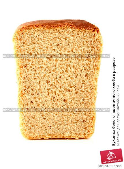 Буханка белого пшеничного хлеба в разрезе, фото № 115945, снято 18 сентября 2007 г. (c) Александр Паррус / Фотобанк Лори