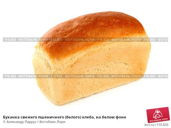 Буханка свежего пшеничного (белого) хлеба, на белом фоне, фото № 115833, снято 15 сентября 2007 г. (c) Александр Паррус / Фотобанк Лори