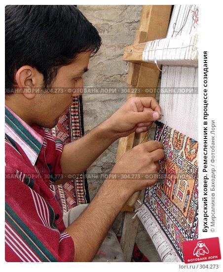 Бухарский ковер. Ремесленник в процессе созидания, фото № 304273, снято 1 октября 2005 г. (c) Мирсалихов Баходир / Фотобанк Лори