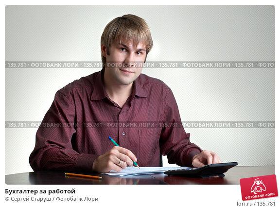 Бухгалтер за работой, фото № 135781, снято 5 ноября 2007 г. (c) Сергей Старуш / Фотобанк Лори