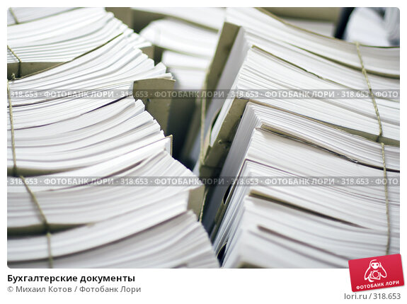 Бухгалтерские документы, фото № 318653, снято 6 июня 2007 г. (c) Михаил Котов / Фотобанк Лори