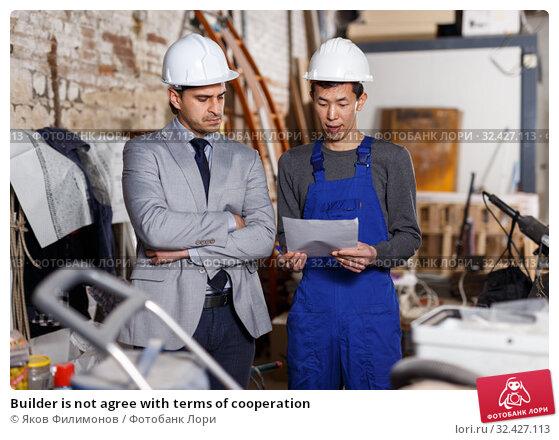 Купить «Builder is not agree with terms of cooperation», фото № 32427113, снято 12 февраля 2019 г. (c) Яков Филимонов / Фотобанк Лори