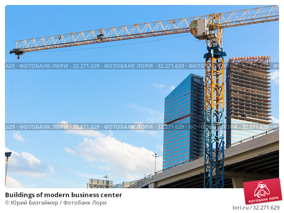 Купить «Buildings of modern business center», фото № 32271629, снято 3 августа 2017 г. (c) Юрий Бизгаймер / Фотобанк Лори