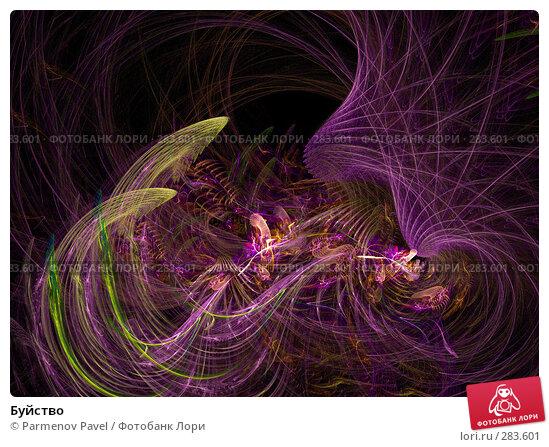 Купить «Буйство», иллюстрация № 283601 (c) Parmenov Pavel / Фотобанк Лори