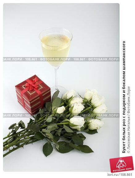 Букет белых роз с подарком и бокалом шампанского, фото № 108861, снято 3 ноября 2007 г. (c) Лисовская Наталья / Фотобанк Лори