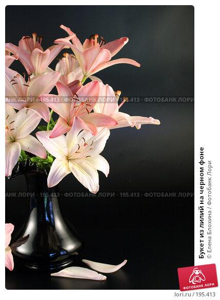 Букет из лилий на черном фоне, фото № 195413, снято 11 июля 2007 г. (c) Елена Блохина / Фотобанк Лори