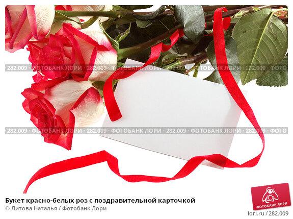 Букет красно-белых роз с поздравительной карточкой, фото № 282009, снято 22 марта 2008 г. (c) Литова Наталья / Фотобанк Лори
