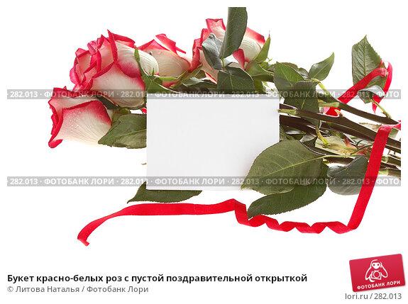 Букет красно-белых роз с пустой поздравительной открыткой, фото № 282013, снято 22 марта 2008 г. (c) Литова Наталья / Фотобанк Лори
