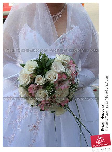 Букет. Невеста, эксклюзивное фото № 2157, снято 25 июня 2005 г. (c) Ирина Терентьева / Фотобанк Лори