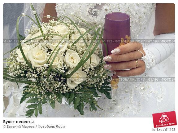 Букет невесты, фото № 61193, снято 7 июля 2007 г. (c) Евгений Мареев / Фотобанк Лори