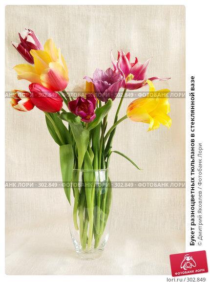 Купить «Букет разноцветных тюльпанов в стеклянной вазе», фото № 302849, снято 23 апреля 2008 г. (c) Дмитрий Яковлев / Фотобанк Лори