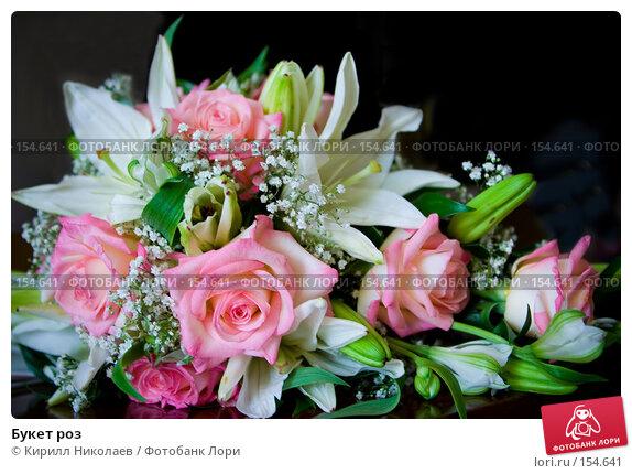 Букет роз, фото № 154641, снято 29 июня 2007 г. (c) Кирилл Николаев / Фотобанк Лори